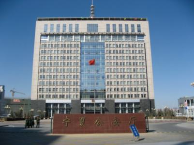 宁夏回族自治区公安厅