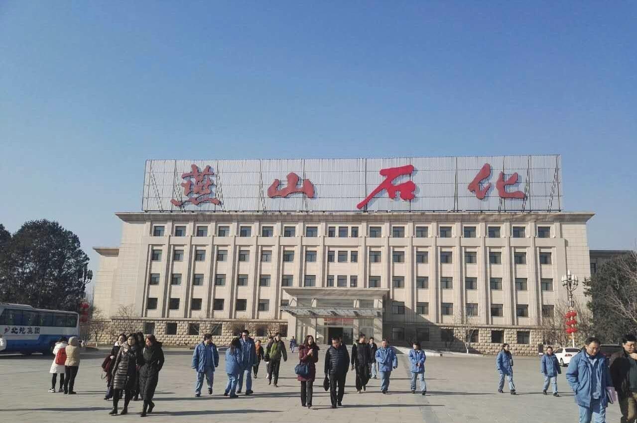北京燕山石化