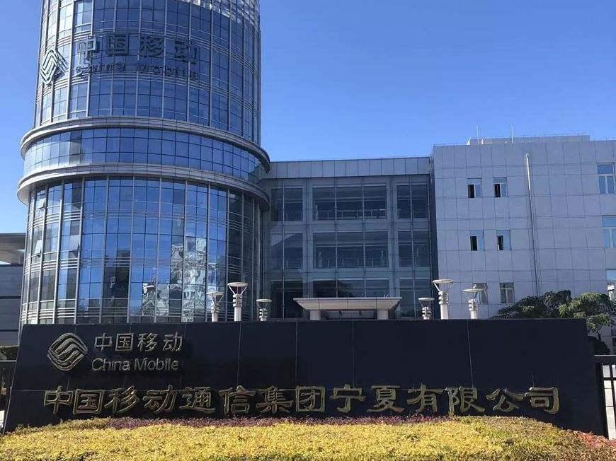 中国移动宁夏公司